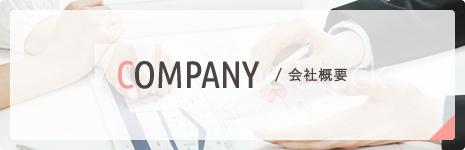 COMPANY/ 会社概要