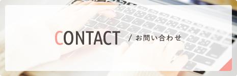 CONTACT/ お問い合わせ